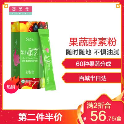 姿美堂(SIMEITOL)果蔬酵素粉剂100g(5g*20袋)可搭配益生菌