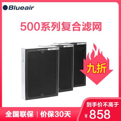 布魯雅爾 (Blueair)空氣凈化器濾網503/550E/510B NGB升級版 SmokeStop復合型過濾網濾芯