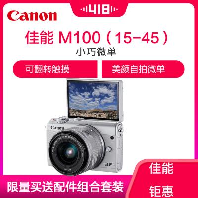 佳能(Canon)EOS M100 (15-45)白色微單單鏡頭相機2420萬像素 觸控翻轉LCD 全像素雙核對焦