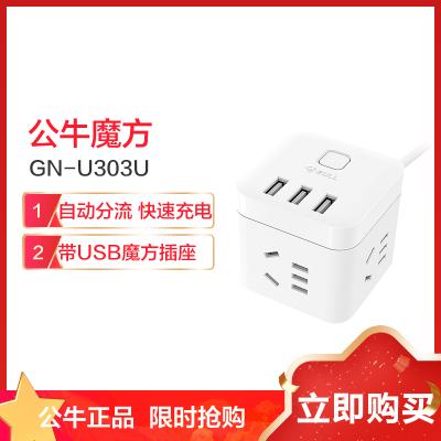 公牛(bull)新國標GN-U303U全長3米帶三位USB白色魔方插座/接線板/插線板/排插/拖線板/插排 白色