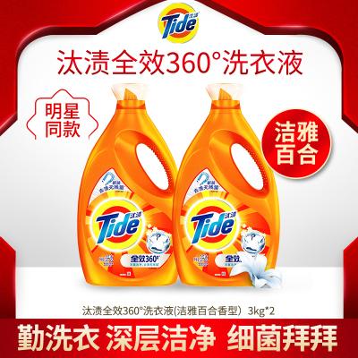 汰漬(Tide)全效360°洗衣液(潔雅百合香型)3kgx2 勤洗衣 深層潔凈 細菌拜拜