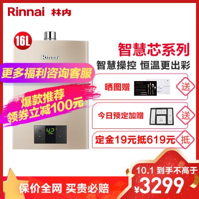 """林內(Rinnai) RUS-16QC05(JSQ31-C05) 16升智慧芯系列 """"四季感智能恒溫""""恒溫燃氣熱水器"""