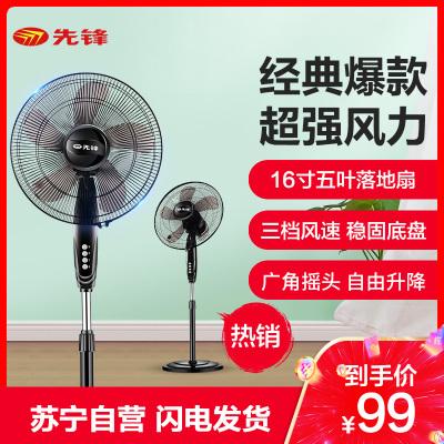 先鋒(SINGFUN)電風扇DLD-D1家用大風量5葉落地扇3檔調節臺式正常風落地風扇搖頭節能機械控制風扇