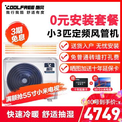 美的集團出品酷風(Coolfree)小3匹家用中央空調定頻冷暖電輔嵌入式風管機一拖一GRD65T2W/Y-CF