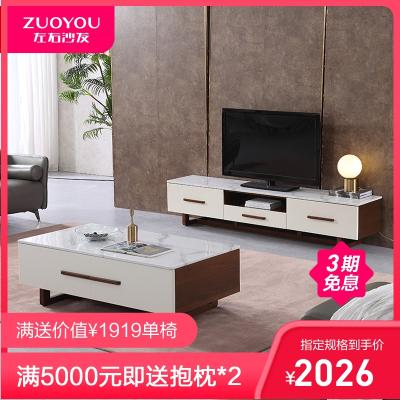 19年新品大理石茶幾電視柜 左右簡約板式 現代客廳組合家具5001