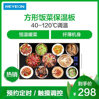 keyeon/凱易歐飯菜保溫板熱菜板家用暖菜板多功能餐桌電加熱轉盤熱菜神器方形80*48cm