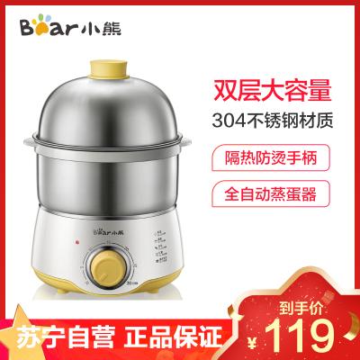 小熊(Bear)煮蛋器 ZDQ-A07U1 雙層大容量家用全自動蒸蛋器多功能一體可定時早餐神器蘇寧自營