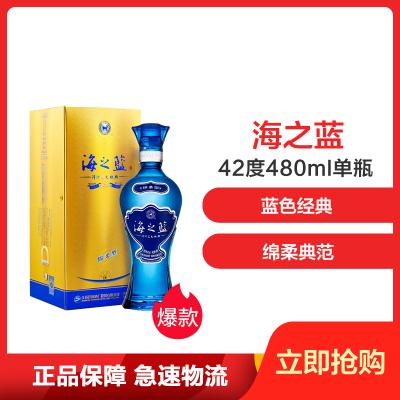 洋河(YangHe) 蓝色经典 海之蓝 42度 480ml 单瓶装