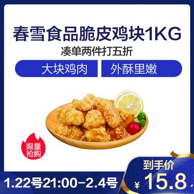 春雪食品 脆皮黄金鸡块1000g/袋装 清真食品 唐扬块 炸鸡肉块