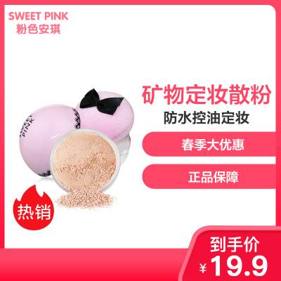粉色安琪sweetpink 礦物絲柔定妝散粉自然色10G淡斑;遮瑕
