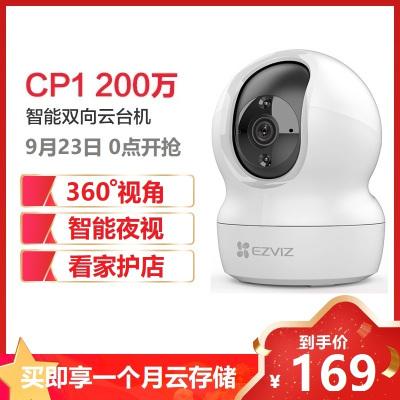 ??低曃炇疌P1 1080P 200萬高清夜視無線監控攝像頭云臺連手機夜視家用360度全景mini小型遠程監控器套裝