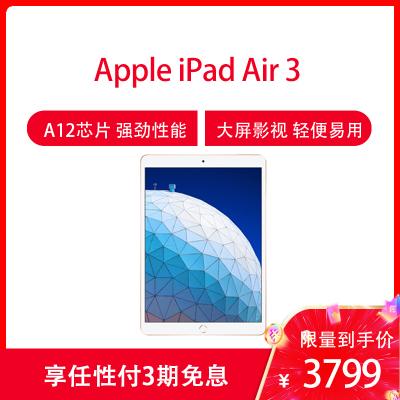 2019款 Apple iPad Air 3 平板電腦 10.5英寸(64GB WLAN版 MUUL2CH/A 金色)