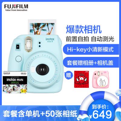 富士(FUJIFILM)INSTAX 拍立得 相機 一次成像相機 mini9 冰霜藍色相機 套餐三(含50張相紙)