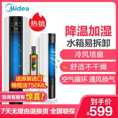 美的(Midea) 冷風扇 AAC12AR 4檔自由選擇 7L大水箱 自動擺葉廣域送風 遙控版空調扇通風換氣 空氣循環