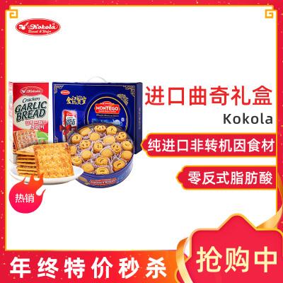 Kokola黄油曲奇饼蒜香味饼干礼盒装1124G休闲零食过年送礼