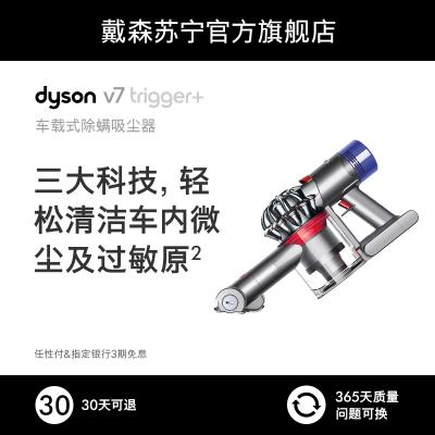 戴森(Dyson) 除螨儀手持吸塵器 V7 Trigger+ 無線手持除螨 30分鐘續航 車載/家用 塵杯可水洗