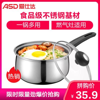 愛仕達(ASD) 16cm不銹鋼奶鍋 煮面鍋泡面鍋小湯鍋熱奶鍋煮奶鍋牛奶鍋 WG1916 磁爐通用
