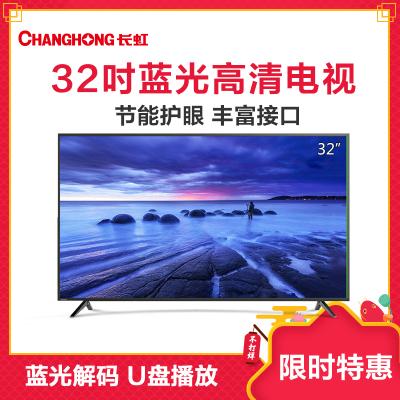 长虹(CHANGHONG)32M1 32英寸高清 蓝光 节能 窄边 平板LED液晶电视机(黑色)