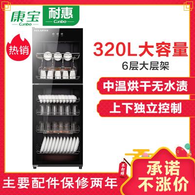 康宝NAAFI/耐惠ZTP380X-P2家用厨房商用立式消毒柜大容量双门