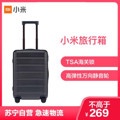 小米(MI)拉桿箱 高彈性萬向靜音輪旅行箱 TSA海關鎖簡約商務登機箱 黑色 20英寸