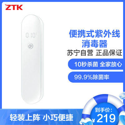ZTK紫外線消毒機家用小型內衣褲消毒器手持便攜手機殺菌儀