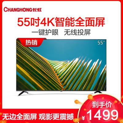長虹(CHANGHONG)55D4P 55英寸全面屏4K超高清電視HDR輕薄平板LED液晶(黑色)