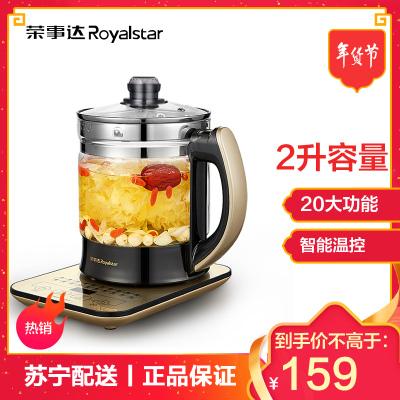 荣事达(Royalstar)养生壶2L容量YSH20K全自动加厚玻璃多功能电热烧水壶花茶壶药煲304不锈钢触控式
