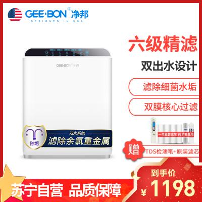 凈邦(GEE·BON)凈水器家用直飲GB-RO-001廚房凈水機RO反滲透純水機 雙出水 除水垢重金屬 六級深度過濾