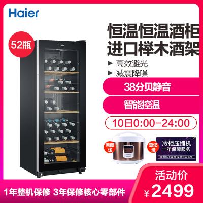 海爾(Haier)WS052 52瓶裝 酒窖級恒溫恒濕酒柜 側開門冰吧 健康家電 飲料柜 紅酒柜 辦公室家電 商務小冰箱