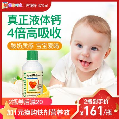 【液體鈣】美國童年時光鈣鎂鋅 嬰幼兒童補鈣營養品 牛乳液體乳鈣寶寶復合型補鋅473ML*1瓶裝 6個月以上
