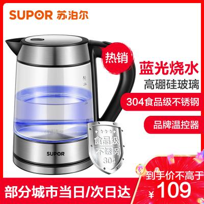 蘇泊爾(SUPOR)電水壺SWF17E26A 高硼硅玻璃 藍光燒水 品牌溫控器 1.7L大容量 家用多功能燒水壺