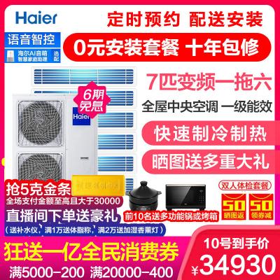 Haier/海爾7匹一拖六冷暖直流變頻家用多聯機客廳中央空調RFC180MXSAVA(G)三菱電機壓縮機
