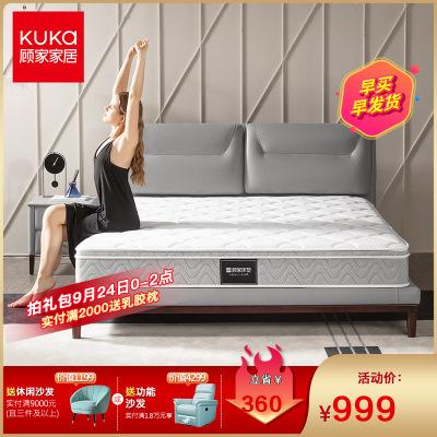 【新品】顧家家居kuka加厚乳膠彈簧床墊席夢思1.8m床靜音乳膠床墊夢想墊M0001