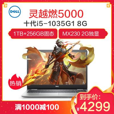 戴尔(DELL)灵越燃5000 5593 15.6英寸 轻薄本 窄边框 笔记本电脑 十代 i5-1035G1 8G 1TB+256GB固态 MX230 2G独显 高清屏 银色 定制