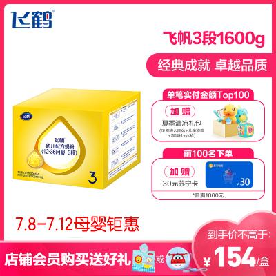 飛鶴(FIRMUS) 飛帆 幼兒配方奶粉 特惠四聯包 3段(12-36個月適用)1600克盒裝
