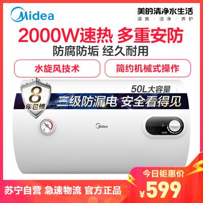 美的(Midea) 50升 家用 電熱水器F5015-NA3(H) 快速加熱 安全防護 搪瓷內膽 旋鈕方便調水溫