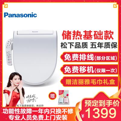 松下(Panasonic)智能马桶盖板洁身器坐便器盖板支持温水冲洗便圈加温DL—1310CWS