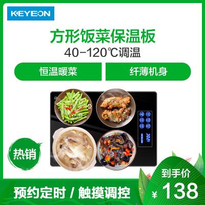 KEYEON/凱易歐 飯菜保溫板50*35cm觸摸家用熱菜板暖菜寶加熱器熱菜神器智能多功能暖菜板50*35觸摸