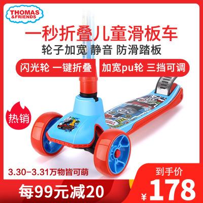 托馬斯兒童滑板車 一秒折疊 三擋可調升降閃光加寬pu輪四輪踏板車搖擺車