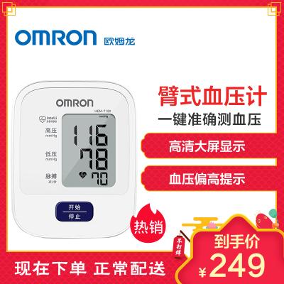 欧姆龙(OMRON)电子血压计 HEM-7120 上臂式智能加压全自动量血压器 家用高精准老人血压测量仪器医用测压仪器