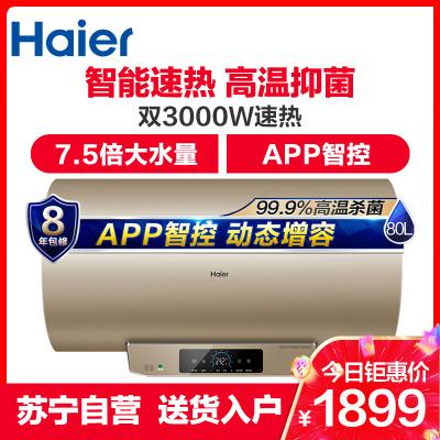 Haier/海尔 80升 双3000W速热 彩板 电热水器EC8004-YT5(U1) 7.5倍热水 节能增容 即速洗浴