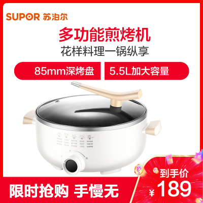 蘇泊爾(SUPOR)多功能煎烤機 家用電火鍋 煎鍋 電烤鍋 電炒鍋 不粘不易糊 5.5L 大容量 JD30D818