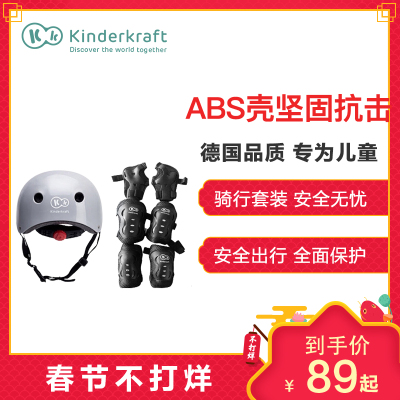 Kinderkraft 安全帽 头盔护具五件套儿童自行车平衡车滑步车学步车单车小孩幼儿男女无脚踏两轮
