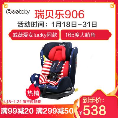 瑞贝乐(REEBABY)ISOFIX接口 正反双向 906/906F 0-12岁 0-36KG可躺可坐汽车儿童安全座椅