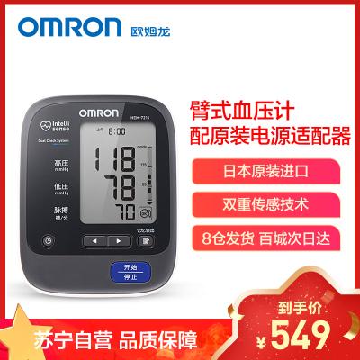 歐姆龍(OMRON)電子血壓計 HEM-7211 日本原裝進口全自動血壓測量儀 家用上臂式測壓儀