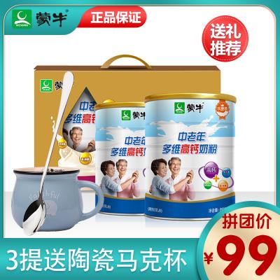 【禮盒裝】蒙牛 中老年多維高鈣奶粉800g*2罐裝聽裝 老人營養奶粉送禮成人沖飲牛奶粉早餐搭配