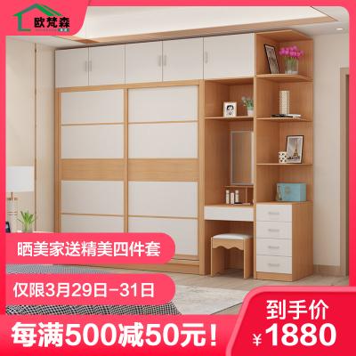 歐梵森 北歐推拉門衣柜實木多層板簡約現代多功能臥室組合柜子滑移門衣櫥