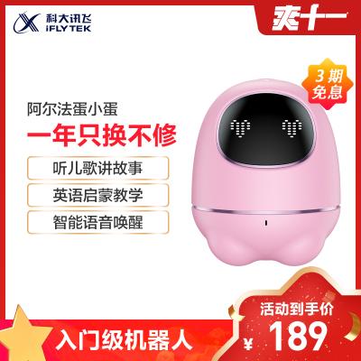 科大訊飛(iFLYTEK)早教機 阿爾法蛋小蛋智能機器人 兒童玩具早教學習機器人故事機 粉色