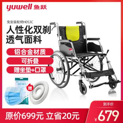 魚躍(YUWELL)輪椅 加強鋁合金 折背便攜 H053C 免充氣輕便老年殘疾人代步車手動輪椅車