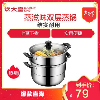 炊大皇(COOKER KING) 蒸锅 WG16300 双层26蒸锅优质食品接触级不锈钢家用蒸锅 2层 多用蒸馒头
